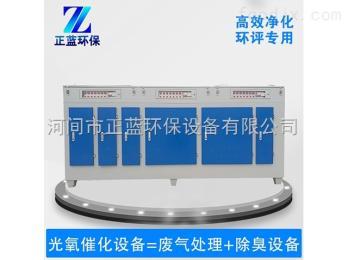 1800*1000*1340北京光觸媒凈化設備生產廠家