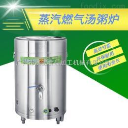 0405-1蒸汽燃气汤粥炉
