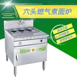 0415燃气六头煮面炉