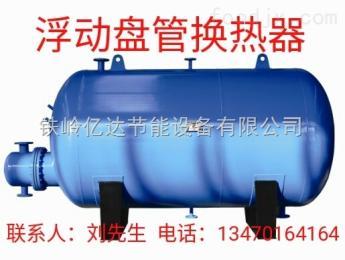 YDFDP辽宁浮动盘管式换热器,洗澡,生活热水换热器