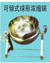 食品可倾式球形浓缩锅