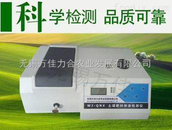 WJ-QNX土壤肥料快速检测仪 全能型速测仪WJ-全能型 无锡土肥仪