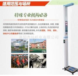 DHM-16投幣式超聲波身高體重秤廠家直銷