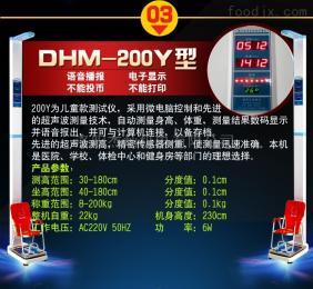 DHM-200Y兒童專用配有座椅超聲波兒童身高體重秤