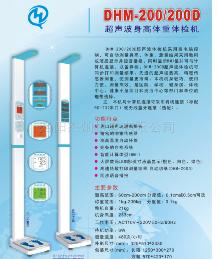 DHM-200河北邢臺超聲波身高體重秤現貨出售
