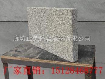 600*300外墙发泡水泥
