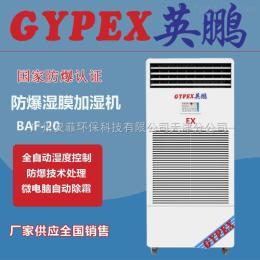 BAF-20EX供應濕膜防爆加濕器