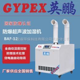 BAF-12湖南防爆加濕器制造商