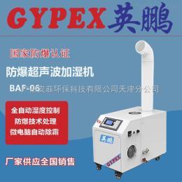 BAF-06超聲波防爆加濕器制造商