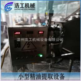 hgtq-0.1精油纯露提取设备实验型,家用小型小试精油纯露提取设备