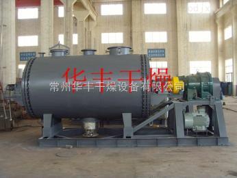ZPG型內熱式真空耙式干燥機