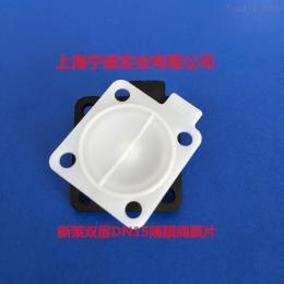 DN15-DN50新莱双层四氟隔膜阀膜片