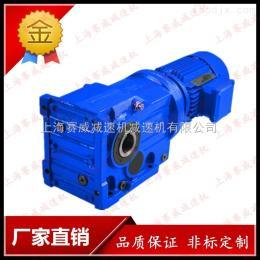 S37硬齿面减速机齿轮减速机S37-DR63-L4蜗杆减速机S47-DR63-M4