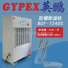 15625153579杨州工业防爆除湿机价格