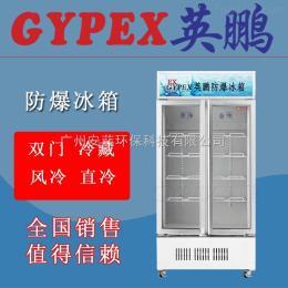 18318328467防爆冷藏展示柜,防爆冰箱