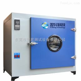 YS-40A翌昇科技烘箱电热恒温箱鼓风干燥箱实验室工业小烘干机高温大灯烤箱老化箱