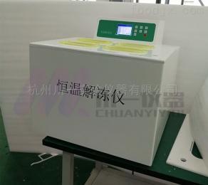 医用多功能血液融浆机CYSC-4恒温解冻仪