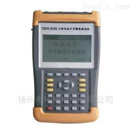 TEPH-200S三相电流不?#33014;?#24230;分析仪