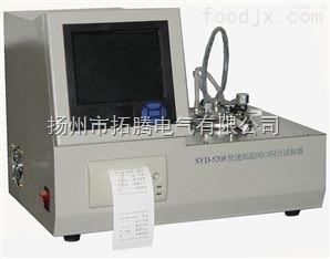 SYQ-5208闭口闪点测定仪 -30~50℃