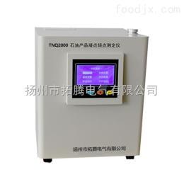 TNQ2000石油產品凝點傾點測定儀