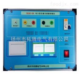 TEXC-5A电力变压器互感器消磁分析仪