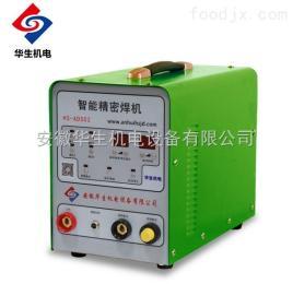 HS-ADS02不锈钢冷焊机
