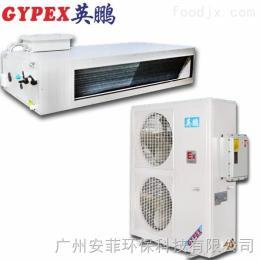 陈生:15521297010惠州风管式防爆空调,英鹏防爆风管机厂家,供应防爆风管机