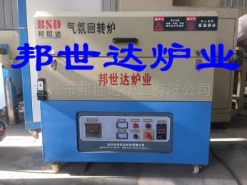 BXG-8-10活性炭活化炉管式实验炉、旋转炉气氛回转炉