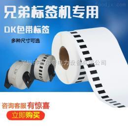 DK-22205Brother鍏勫紵DK杩炵画鏍囩鑹插甫 鍥戒骇DK-22205鏉$爜鏍囩鎵撳嵃鏈鸿壊甯︾⒊甯�