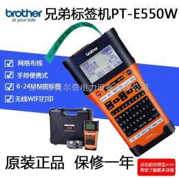 PT-E500W兄弟便携式专业型标签打印机PT-E550W 电脑无线WIFI条码机