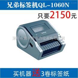 QL-1060Nbrother鍏勫紵QL-1060N鏍囩鏈�/鐑晱鎵撴爣鏈�/瀹藉箙涓嶅共鑳舵潯鐮佹墦鍗版満