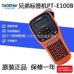 PT-E100B鎵瑰彂Brother鍏勫紵鏉$爜鏍囩鏈篜T-E100B绾跨紗鎵撳嵃鏈�
