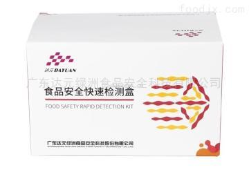 面粉非法添加快速检测盒
