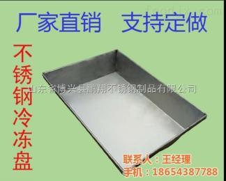 不锈钢冷冻盘生产厂家