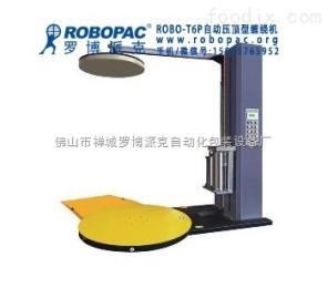 ROBO-T6P广州ROBOPAC罗博自动压顶型缠绕机专业生产