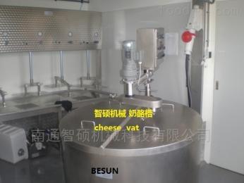 BESUN-CVAT-500圓形奶酪槽 干酪槽