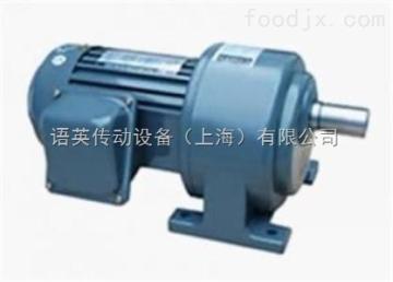 GH28语英直供GH28系列全封闭齿轮减速电机