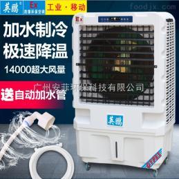 英鹏防爆环保空调/仪表仪器用