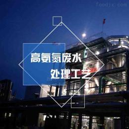 GAD-143青海高氨氮废水处理工艺