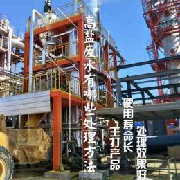 GYF-139湖南高鹽廢水有哪些處理方法
