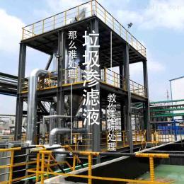 LJS-215内蒙垃圾渗滤液处理工艺