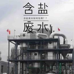 HYFS-249廠家直銷_河南含鹽廢水處理方法