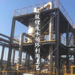 MSL-112碳酸鋰廢水循環利用工藝 淄博零排放