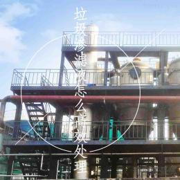 LJS-48垃圾滲濾液怎么高效處理 寧夏廢水零排放