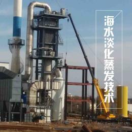HSD-113海水淡化蒸發裝置|寧夏淡化海水|青島康景輝