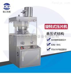 ZPW-15D 17D 19D广州德工ZPW-15D 17D 19D优质不锈钢多冲压片机 咖啡片压片机