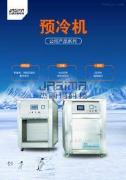 1立方馒头包子真空预冷机 杰西玛全自动PLC控制