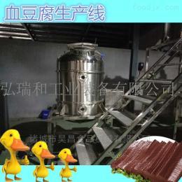 300小型鸭血豆腐生产设备|盒装鸭血加工设备