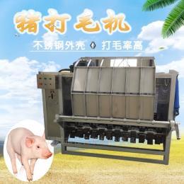JY-180廠家直銷佳宜機械整豬打毛機純不銹鋼