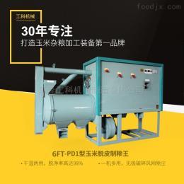 6FT-PD1饲料厂专用粮食破瓣机玉米高粱破碎